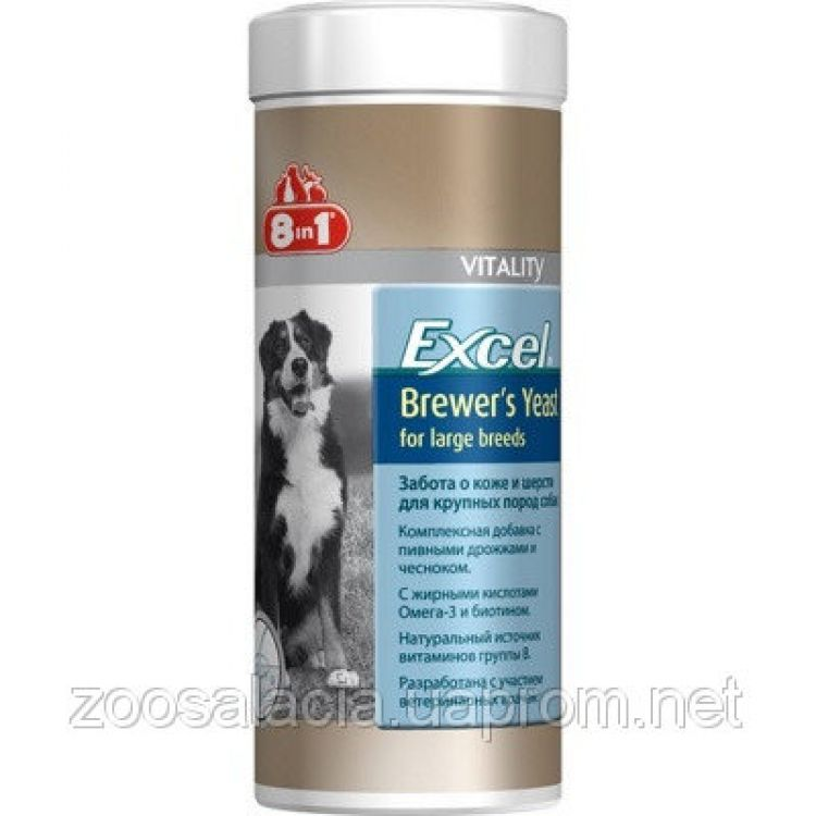8in1 Vitality Excel BREWERS YEAST Large Breed пивные дрожжи с чесноком 80 табл.